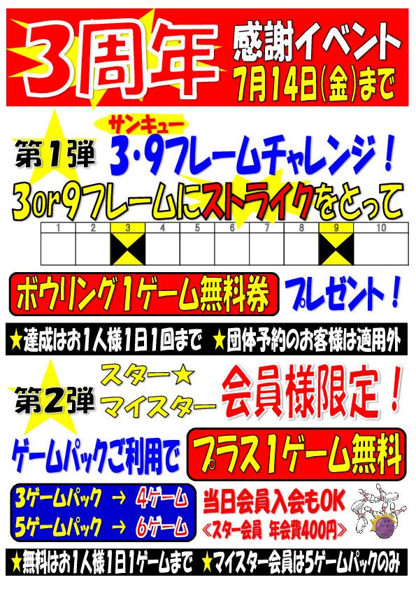★3周年感謝イベント開催中!!★