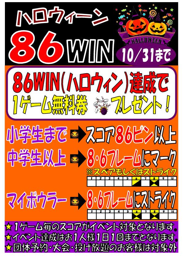 ★≪ハロウィーンイベント≫1ゲーム無料券をGETしよう♪★