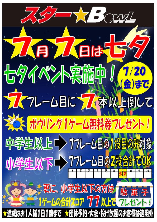 ★七夕イベント実施中!夏休み1ゲーム無料券をGETしよう♪★