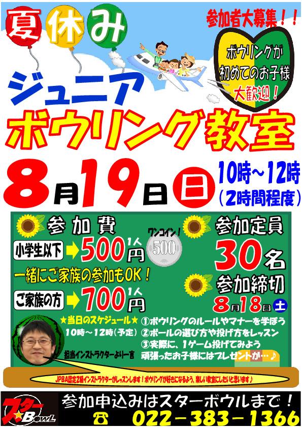 ★夏休みジュニアボウリング教室! 参加者大募集♪★