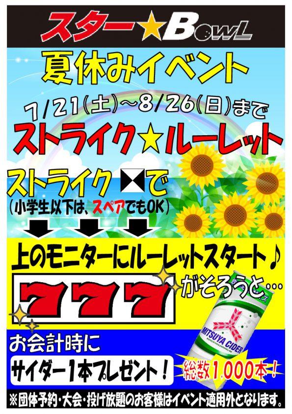 ★夏休みイベントでサイダーをGETしよう!★