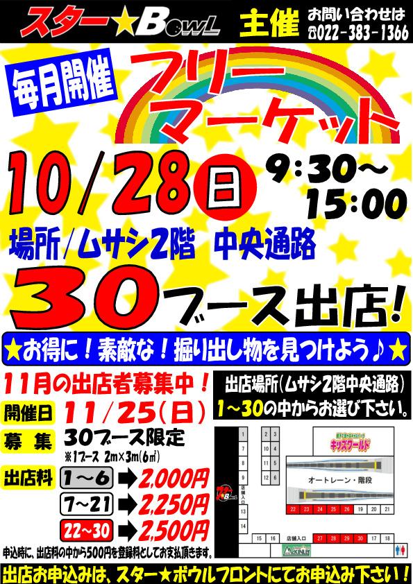 ★10月28日(日)フリーマーケット開催! 11月の出店者大募集!★