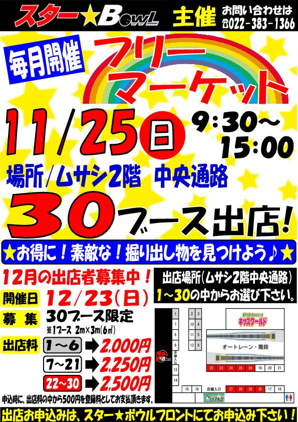 ★11月25日(日)フリーマーケット開催! 12月の出店者大募集!★