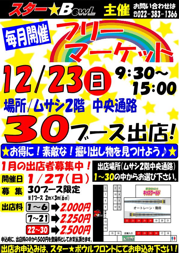 ★12月23日(日)フリーマーケット開催! 1月の出店者大募集!★
