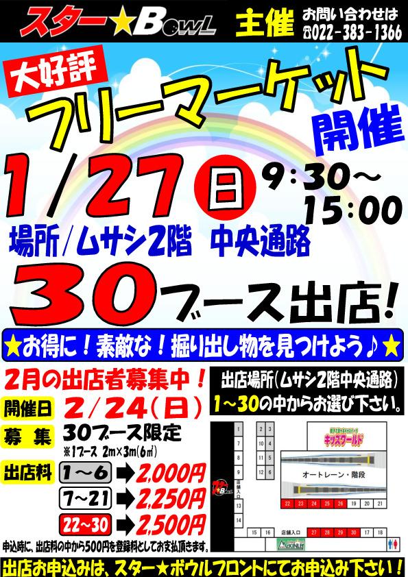 ★1月27日(日)フリーマーケット開催! 2月の出店者大募集!★