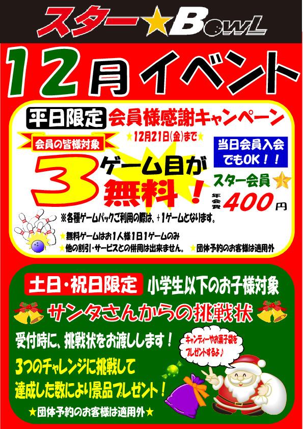 ★12月のイベント案内★