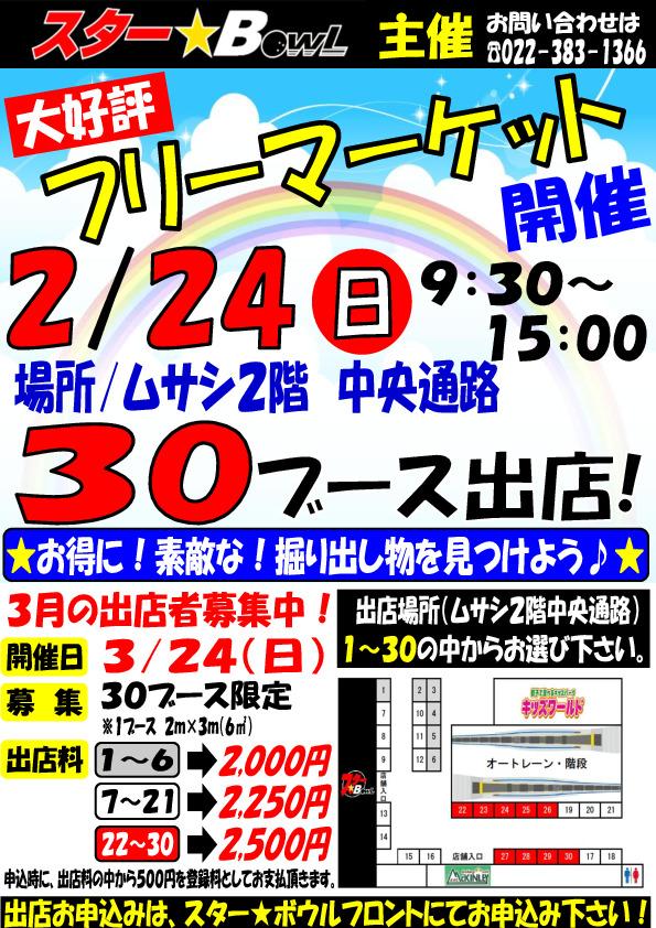 ★2月24日(日)フリーマーケット開催! 3月の出店者大募集!★