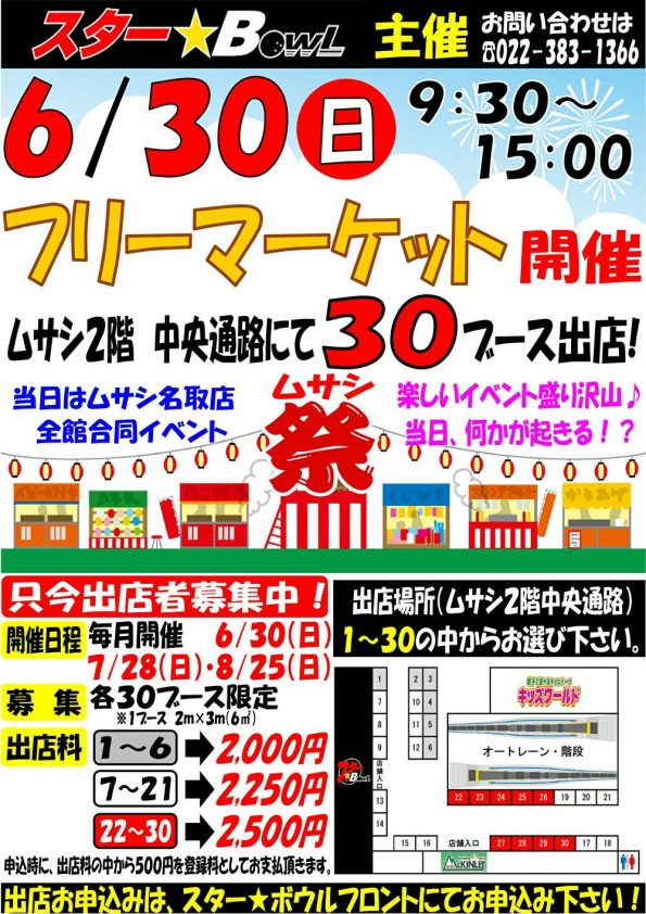 ★6月30日(日)フリーマーケット開催♪ 只今、出店者募集中!★