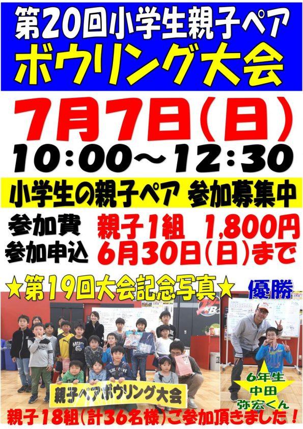 ★7/7(日)≪小学生親子ペアボウリング大会≫参加者募集中!★