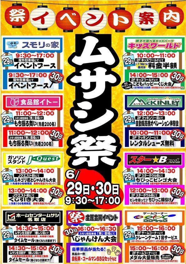 ★6月29日(土)・30日(日)はムサシ『祭』開催★