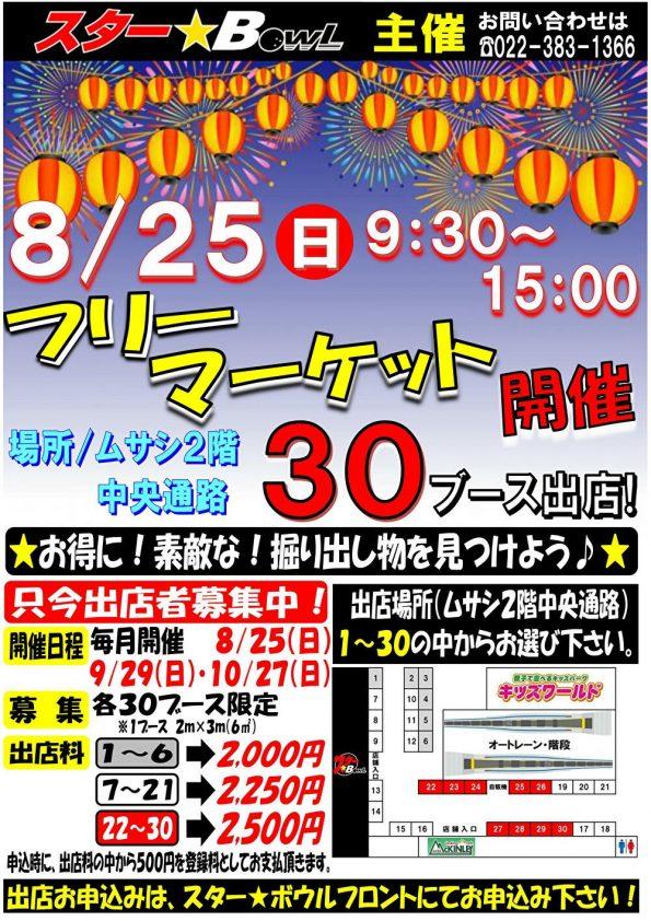 ★8/25(日)!大好評≪フリーマーケット≫開催★