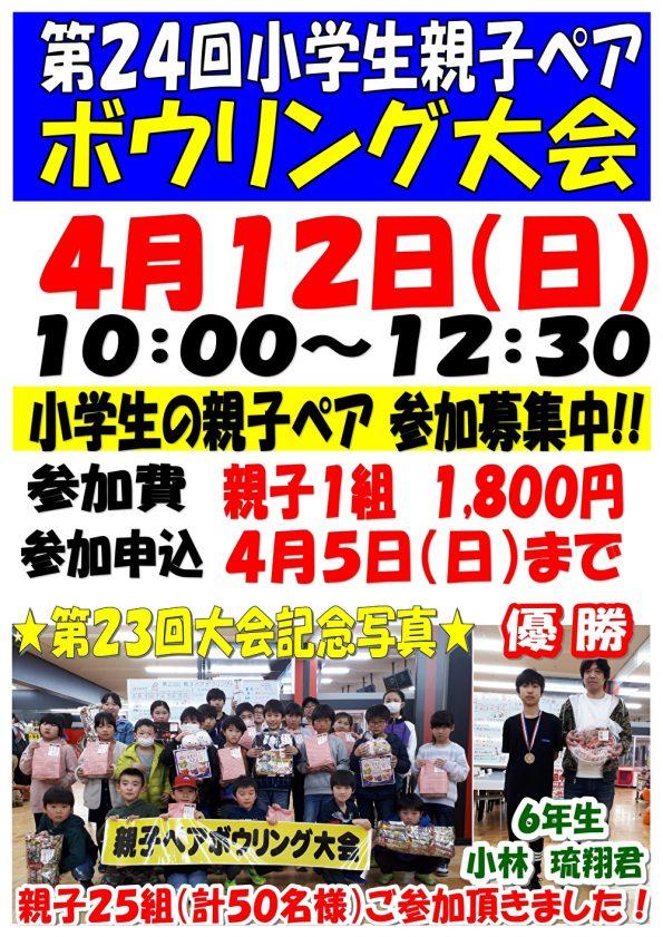 ★ 4/12開催 ≪小学生親子ペアボウリング大会≫参加者募集中!★