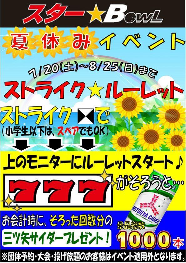 ★夏休みイベント!ストライクでサイダーをGETしよう♪★