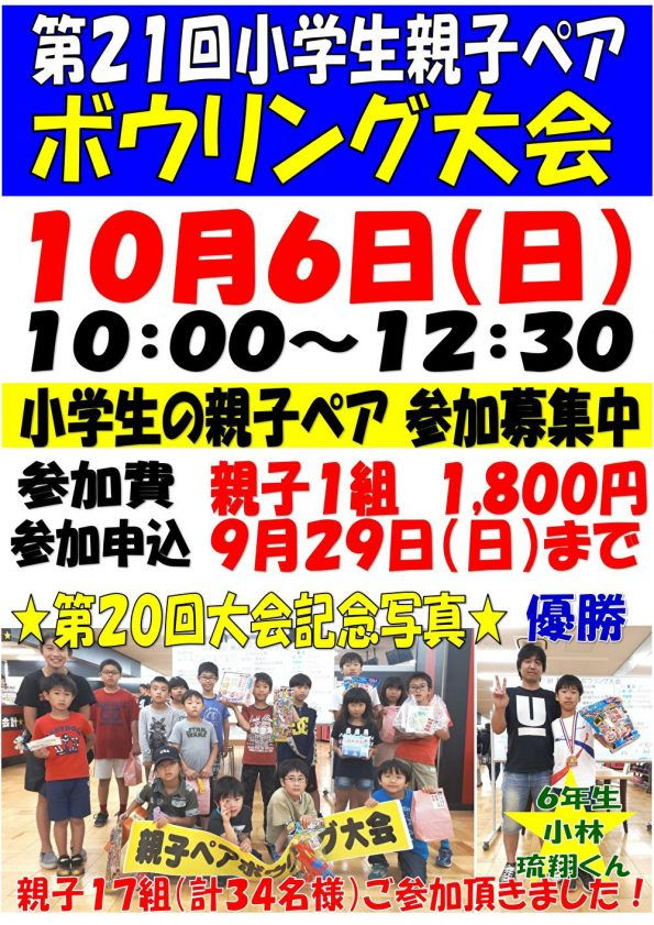 ★第21回≪小学生親子ペアボウリング大会≫参加者募集中!★