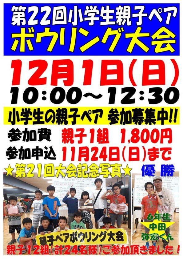 ★ 12/1開催 ≪小学生親子ペアボウリング大会≫参加者募集中!★