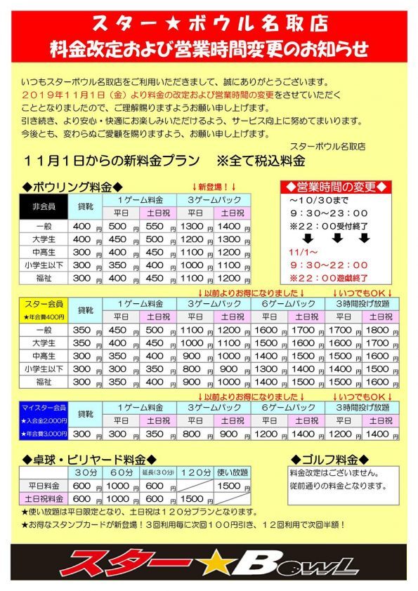★11/1より料金改定および営業時間変更のお知らせ★