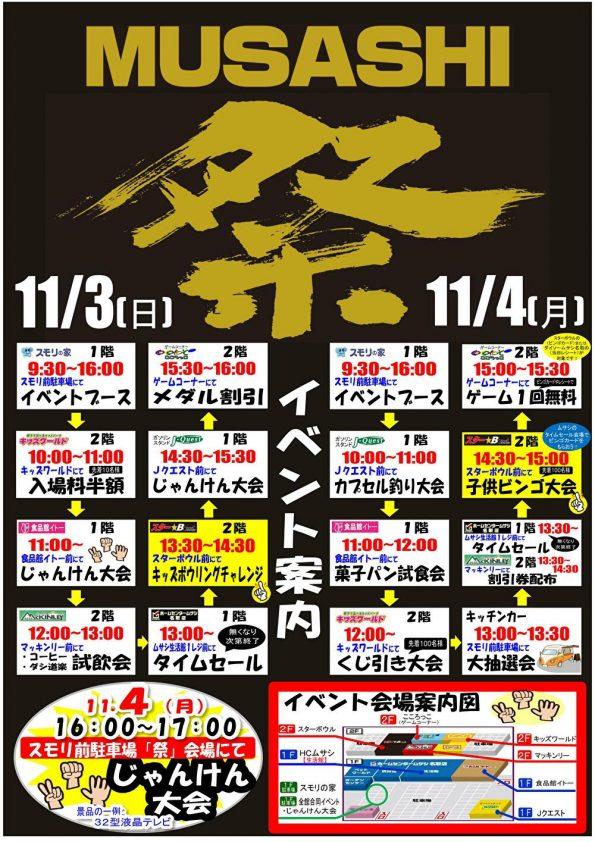 ★11/3・4 ムサシ名取店全館合同イベント《祭》開催♪★