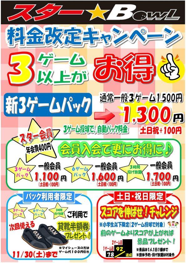 ★11/1より料金改定キャンペーン実施♪★