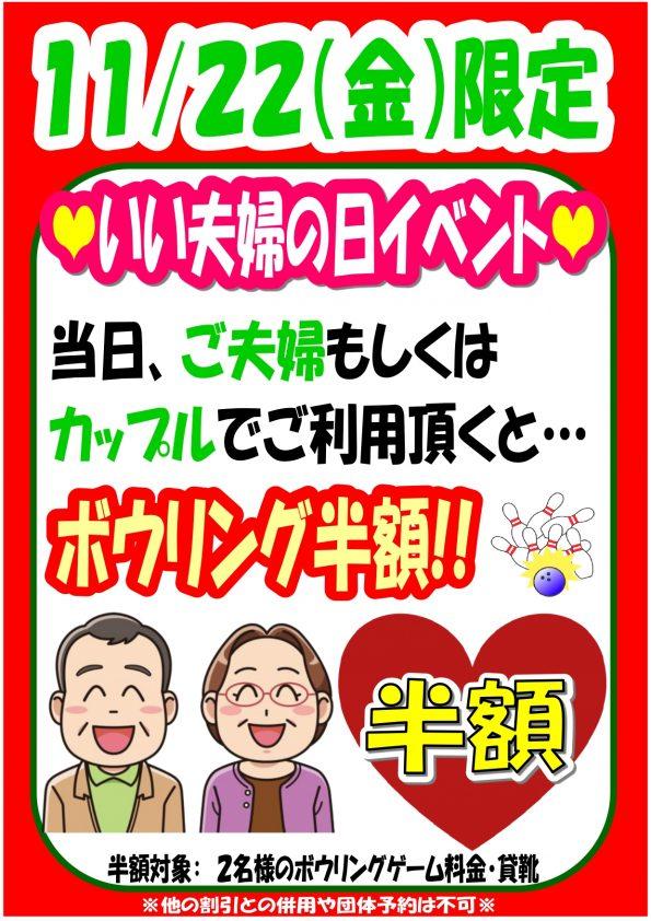 ★11/22(金)は、いい夫婦の日♪夫婦でボウリング半額!★