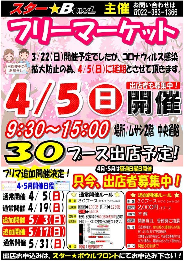 ★4月5日(日) 大好評!フリーマーケット開催♪★