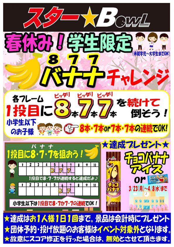 ★春休み!学生限定!バナナ(877)チャレンジ♪★
