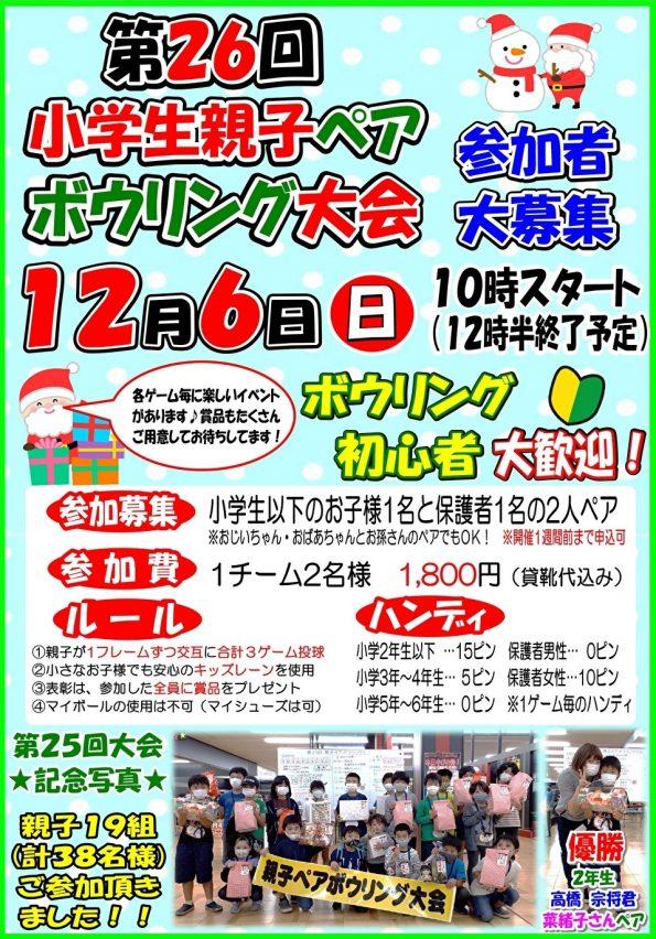 ★ 12/6開催 ≪小学生親子ペアボウリング大会≫参加者募集中!★