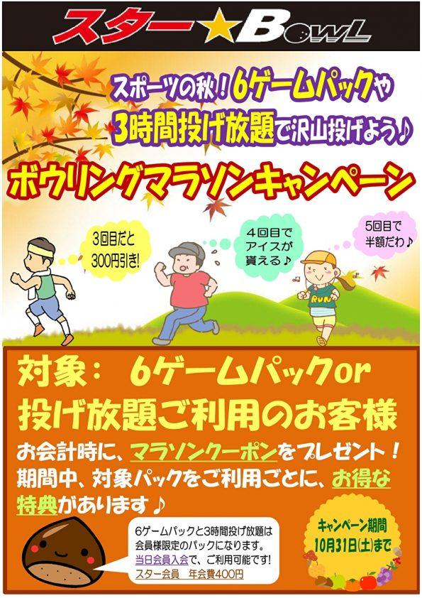 ★スポーツの秋!マラソンキャンペーン♪★