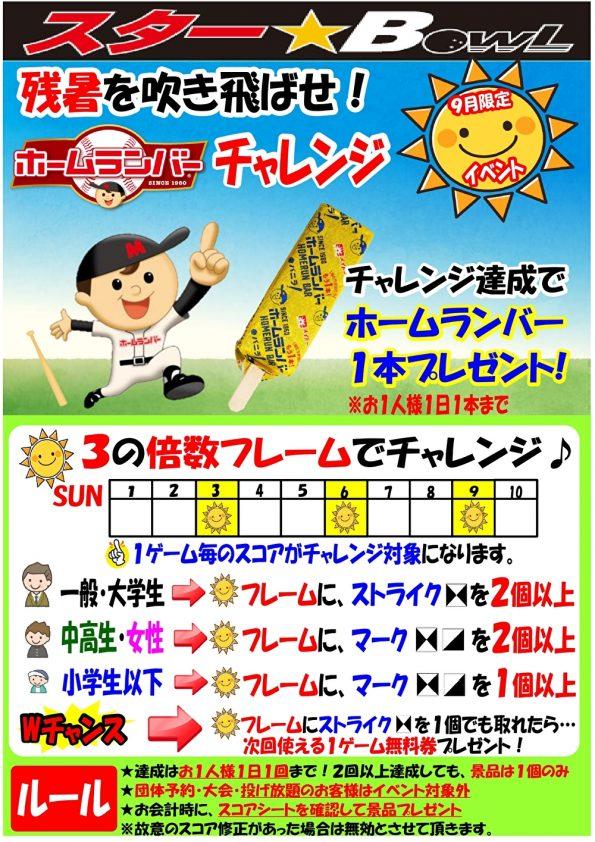 ★9月イベント!ホームランバーチャレンジ実施中♪★