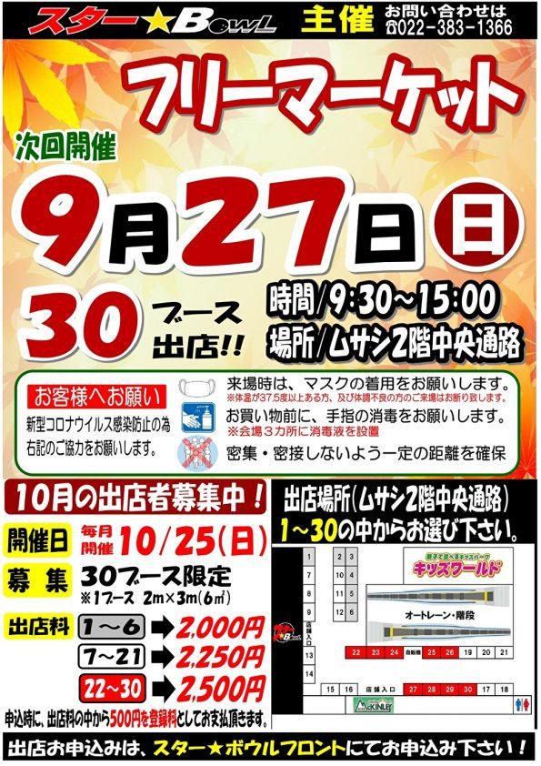 ★フリーマーケット9月27日(日)開催のお知らせ★