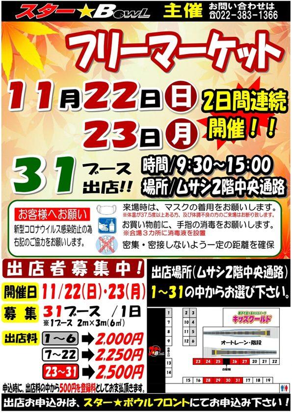 ★フリーマーケット11月22日(日)・23日(月)開催のお知らせ★