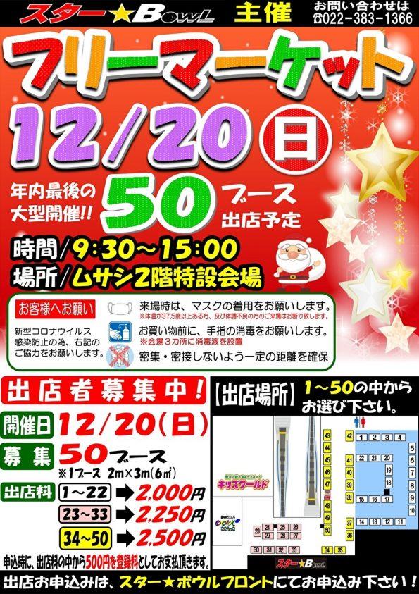 ★フリーマーケット12月20日(日)開催のお知らせ★