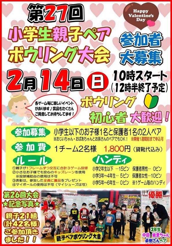 ★ 2/14開催 ≪小学生親子ペアボウリング大会≫参加者募集中!★
