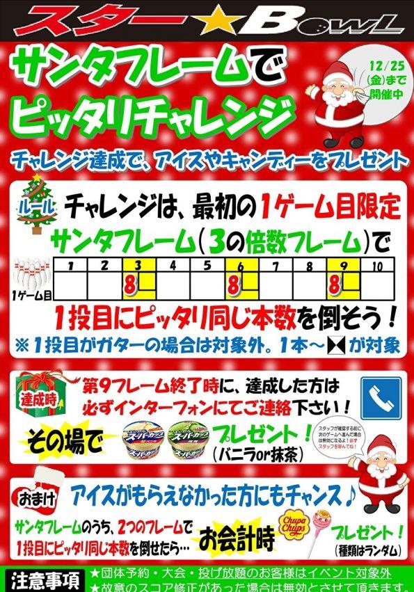★《12月イベント》サンタフレームでピッタリチャレンジ!★