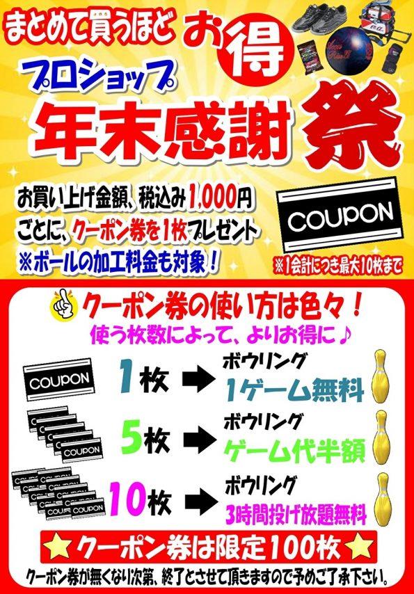 ★12月のプロショップイベント情報★