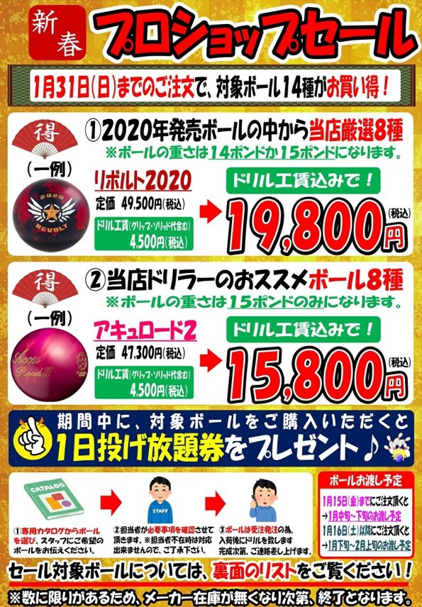 ★1月のプロショップイベント情報★