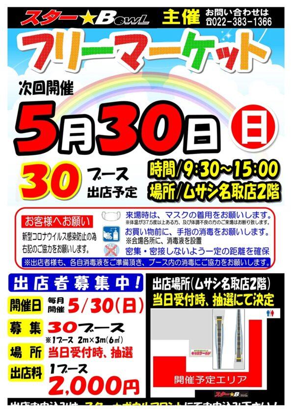 ★次回フリーマーケット5月30日(日)開催のお知らせ★