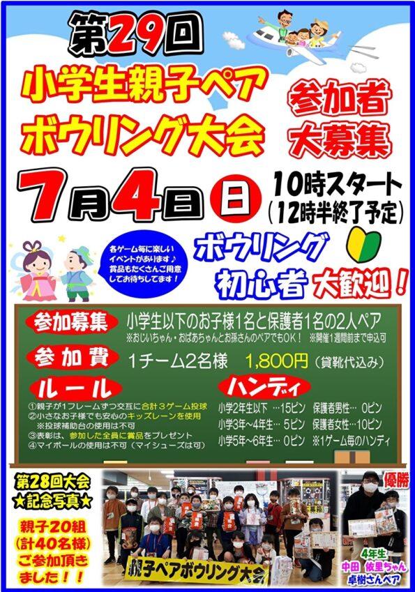 ★ 7/4開催 ≪小学生親子ペアボウリング大会≫参加者募集中!★