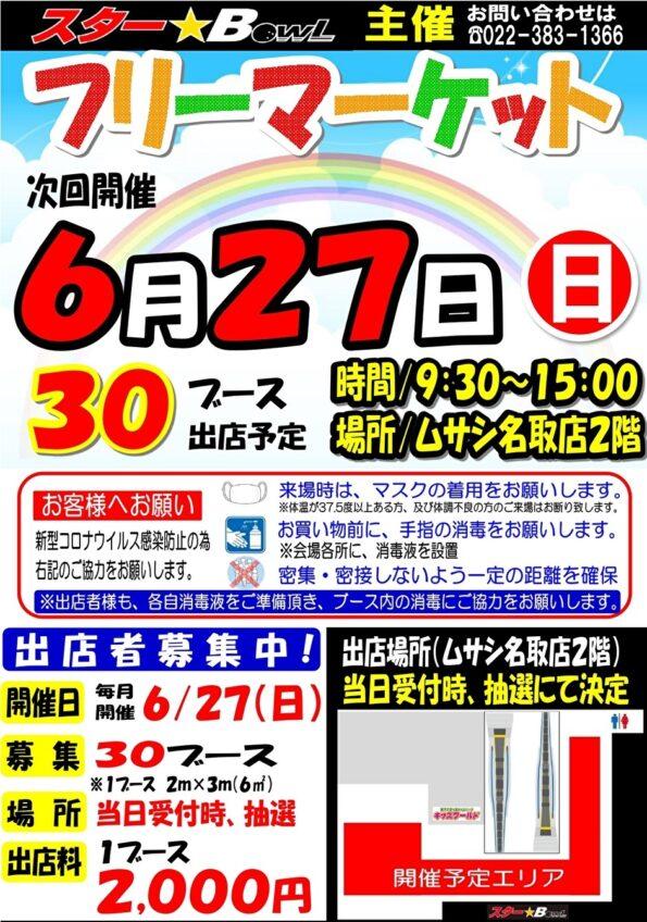 ★次回フリーマーケット6月27日(日)開催のお知らせ★