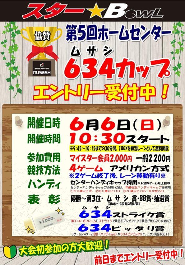 ★第5回ムサシカップ!参加エントリー受付中!★