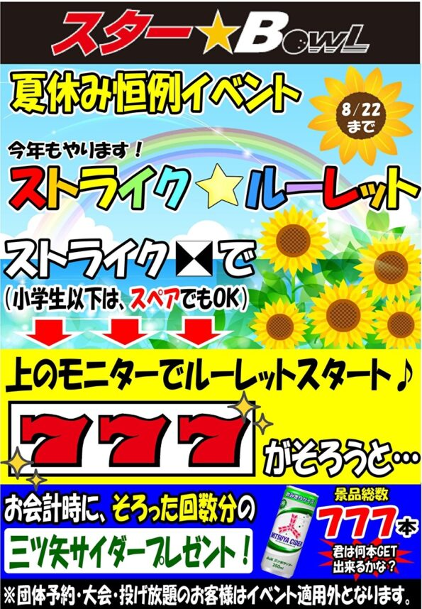 ★夏休みイベント実施中♪★