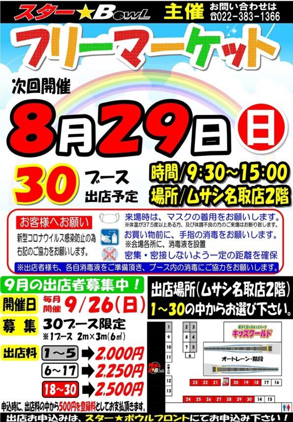 ★次回フリーマーケット8月29日(日)開催のお知らせ★