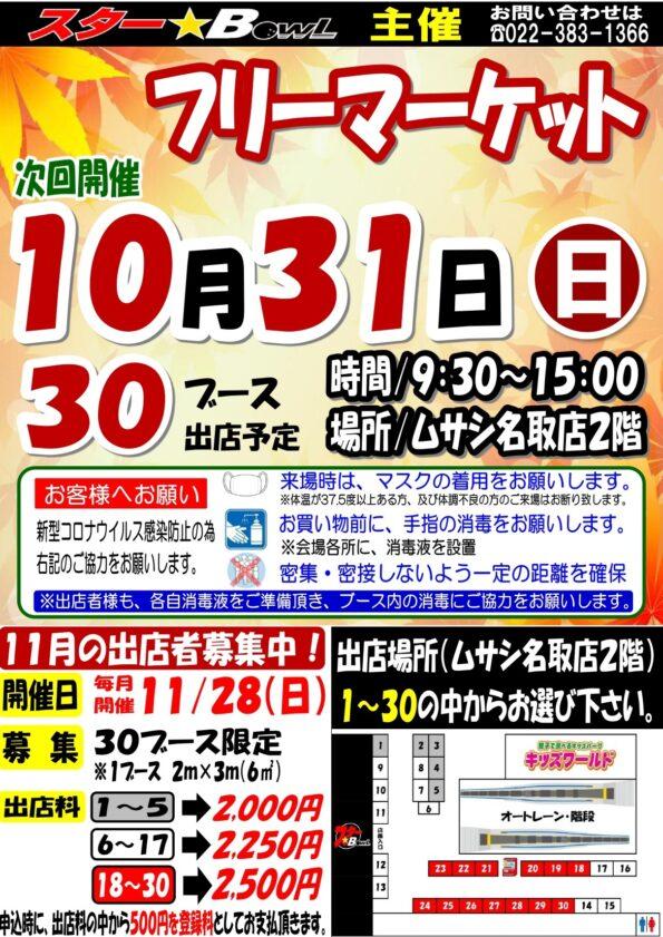 ★10月31日(日)フリーマーケット開催のご案内★