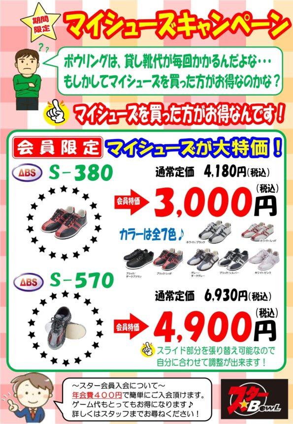 ★マイシューズキャンペーン★