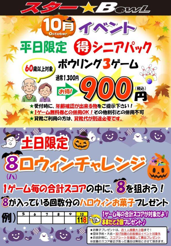 ★10月イベント★
